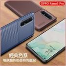 碳纖維軟殼 OPPO Reno 3 Pro 手機套 防摔 防指紋 全包邊 OPPO Reno3 斜紋硅膠殼 保護套