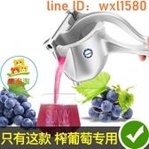 葡萄手動榨汁神器擠壓器壓汁器黑提青提家用多功能果汁手壓榨汁機果汁機【樂淘淘】