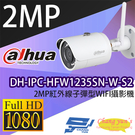 DH-IPC-HFW1235SN-W-S2 2MP紅外線子彈型WIFI攝影機 大華dahua 監視器