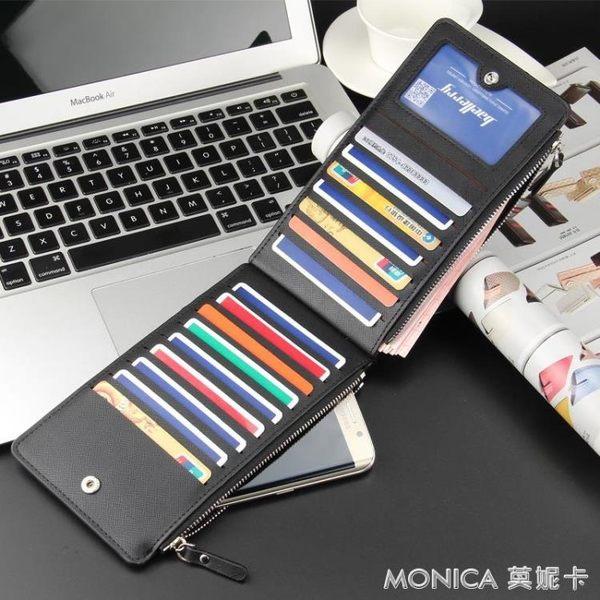 超薄男士卡包 大容量簡約多卡位卡片包 簡約長款信用卡夾拉錬錢包 莫妮卡小屋
