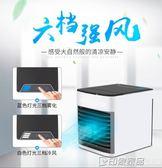 迷你冷風機霧化加濕抖音黑科技家用宿舍桌面水冷冷風扇小型空調扇 印象家品旗艦店