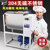 和面機商用25公斤50斤15公斤5公斤 家用多功能活面攪拌攪面機 【全館免運】