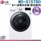 15公斤【LG 樂金】WiFi 滾筒洗衣機 (蒸洗脫烘) WD-S15TBD