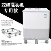 雙缸洗衣機底座架子雙桶半自動奧克斯墊高支架通用