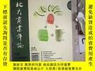 二手書博民逛書店北大商業評論2004罕見4 第二輯Y203004