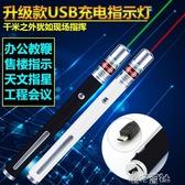 鐳射筆 USB充電紅/綠色光激光手電燈 教鞭筆售樓筆鐳射沙盤演示 交換禮物