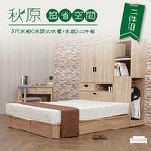 床組【UHO】秋原超省空間5尺床組二件組(床頭式衣櫃+床底)