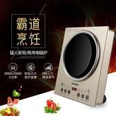 電磁爐大功率3500w凹面電磁爐嵌入式家用凹型觸摸屏爆炒 火鍋DF