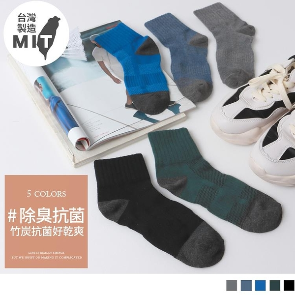 《ZB0829》台灣製造。抗菌乾爽除臭輕盈柔軟雙層包覆中筒男/女襪 OrangeBear