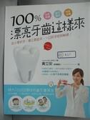 【書寶二手書T8/保健_WDX】100%漂亮牙齒這樣來_黃立安