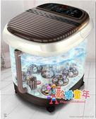 足浴盆全自動洗腳盆電動按摩加熱家用足療機恒溫足底按摩器泡腳桶 XW