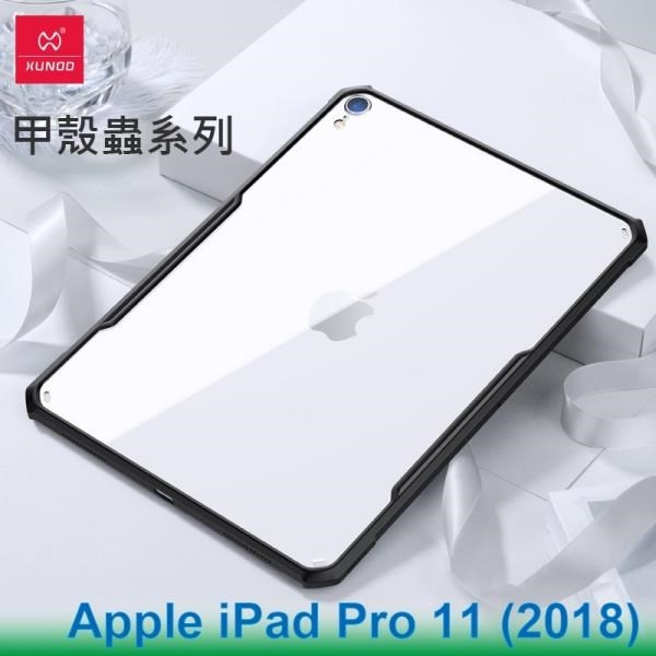 【南紡購物中心】XUNDD 訊迪 Apple iPad Pro 11 (2018) 甲殼蟲系列耐衝擊平板保護套 保護殼 透明背蓋