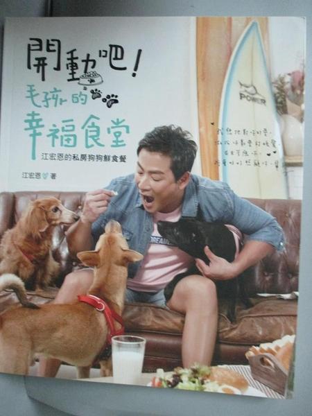 【書寶二手書T1/寵物_YEX】開動吧!毛孩的幸福食堂:江宏恩的私房狗狗鮮食餐_江宏恩