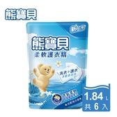 箱購 熊寶貝 柔軟護衣精補充包1.84Lx6入_沁藍海洋香