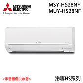 【MITSUBISHI三菱】3-5坪 靜音大師 變頻分離式冷氣 MUY/MSY-HS28NF 免運費/送基本安裝