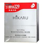 HIKARU 美白淡斑面膜 (20片/盒)【屈臣氏】