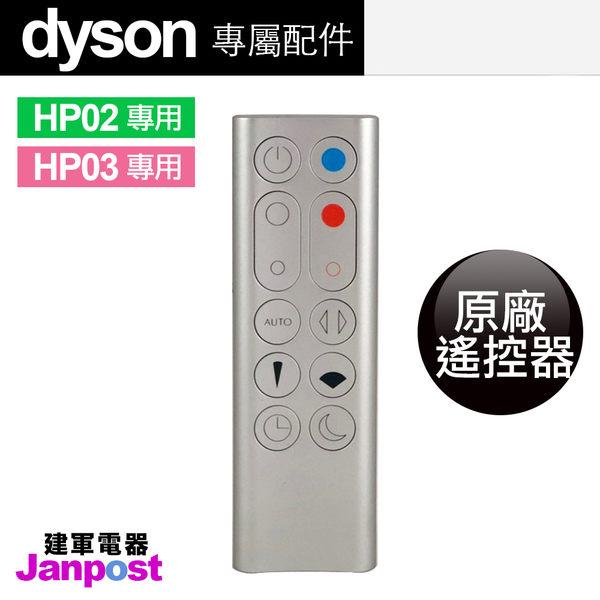 【建軍電器】Dyson 原廠遙控器 戴森 100%全新 HP02 HP03 風扇 空氣清淨機