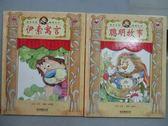 【書寶二手書T7/兒童文學_PAU】伊索寓言_聰明故事_共2本合售