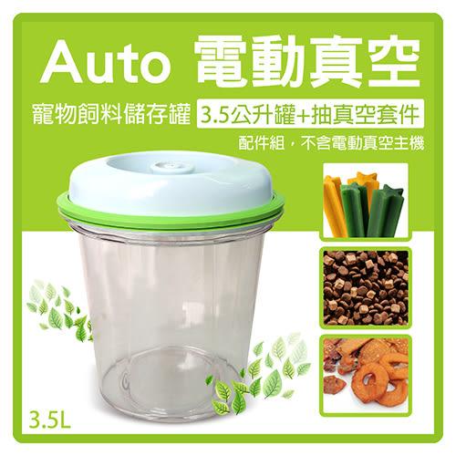 Auto 電動真空寵物飼料儲存罐-3.5公升罐+抽真空套件【不含抽真空主機】(L003J12)
