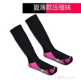 速干男女跑步襪馬拉鬆襪壓縮襪長筒跑步襪健身襪越野襪運動襪 小確幸