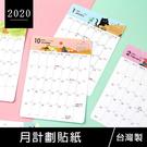 珠友 BC-50447 2020年月計劃...