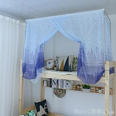 單人學生宿舍上鋪雙層蚊帳防塵頂布加密學生紗帳床簾下鋪方頂透氣 YTL