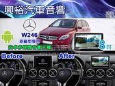 【專車專款】2012~2014年 Benz W246 A/B/CLA系列專用8吋觸控螢幕安卓多媒體主機