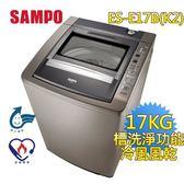 «0利率/免運費» SAMPO聲寶 17公斤 好取式洗衣機 ES-E17B 【南霸天電器百貨】