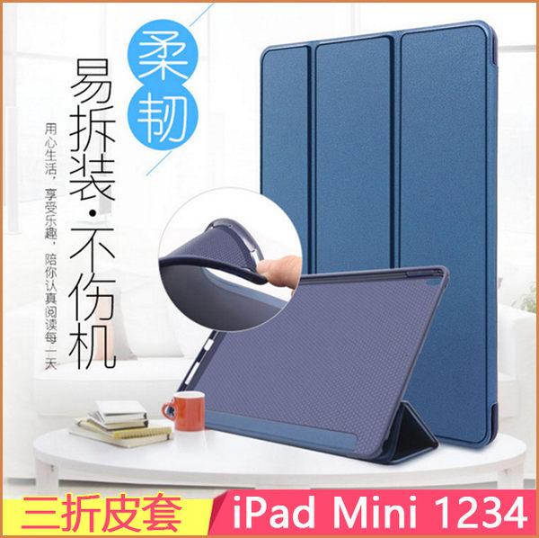 【陸少】 ipad mini 2 3 4 支架 三折皮套 防摔 mini4 保護套 iPad mini 平板皮套 硅膠 軟殼 mini123 平板殼