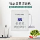 果蔬消毒機 家用水果蔬消毒洗菜清洗機 臺式壁掛兩用