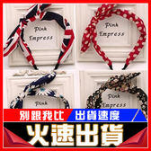 [24hr-快速出貨] 韓國 碎花 蝴蝶結 髮箍 時尚 波點 兔耳朵 韓版 飾品 髮飾