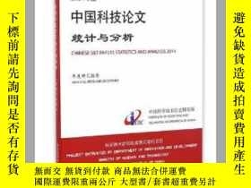 二手書博民逛書店罕見2014年度中國科技論文統計與分析Y26152 - 科學技術