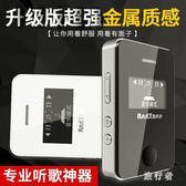 MP3 mp4學生隨身聽英語聽力音樂小巧便攜式插卡 BF5954【旅行者】