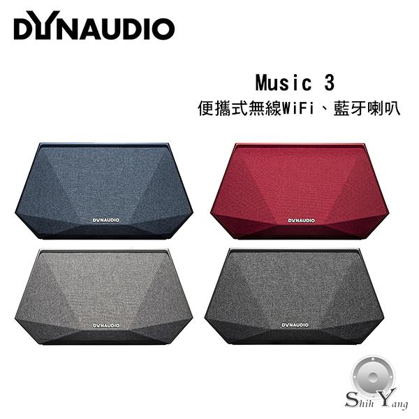 Dynaudio Music 3 便攜式無線WiFi、藍牙喇叭【公司貨保固+免運】送1000元全家禮卷