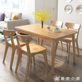 北歐餐桌實木桌椅組合現代簡約家用小戶型飯桌長方形簡易餐廳餐桌 YXS創時代3C館
