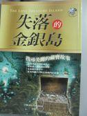 【書寶二手書T9/歷史_LEZ】失落的金銀島:找尋美麗的藏寶故事_O`MARAF