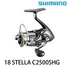 漁拓釣具 SHIMANO 18 STELLA C2500SHG [紡車捲線器] [送1000元折價券]