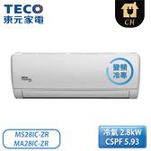 [TECO 東元]5-6坪 ZR系列 雅適變頻R410A冷專空調 MS28IC-ZR/MA28IC-ZR