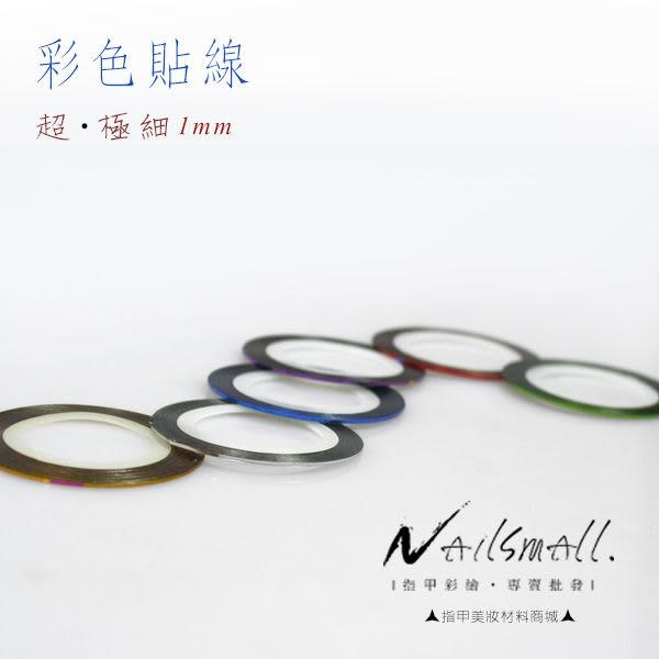 指甲彩色貼線 (約1mm寬)  美甲貼紙 背膠 金銀線 金屬 金銀 線 《NailsMall美甲美睫批發》