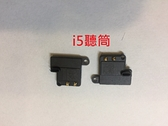 【保固一年】Apple iPhone 5 聽筒 聽筒無聲 電話沒聲音 維修 保養 更換原廠規格