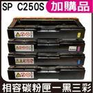 Hsp RICOH SP C250S 相容碳粉匣 一黑三彩