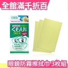 日本 SOFT99 可重複使用眼鏡防霧擦拭巾 3枚組 鏡片防霧 安全帽 眼鏡清潔【小福部屋】