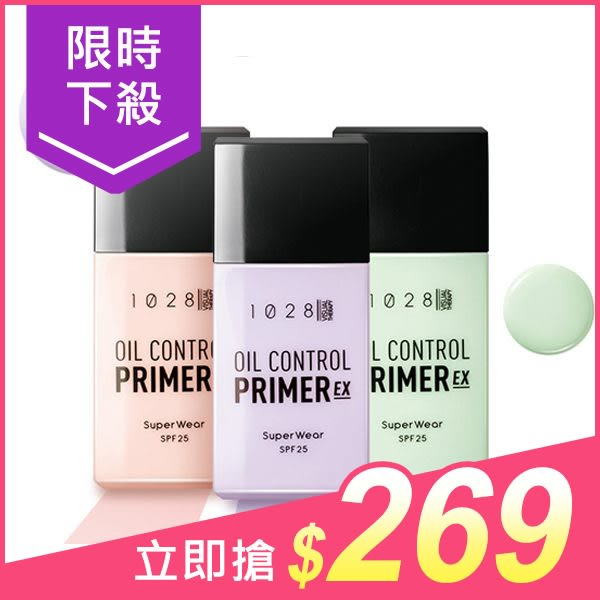 1028 超控油透亮飾底乳EX版(25ml) 3款可選【小三美日】原價$350