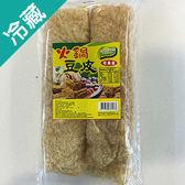 火鍋豆皮1包(200g±5%/包)【愛買冷藏】