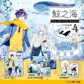鯨之海04(完)【限定版】