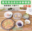萬用食品密封保鮮膜蓋 保鮮膜 保鮮蓋 密封蓋 環保健康(6件組)