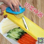 加大款切絲切片器廚房神器切菜器切絲器 切馬鈴薯絲  擦絲刨絲利器 摩可美家