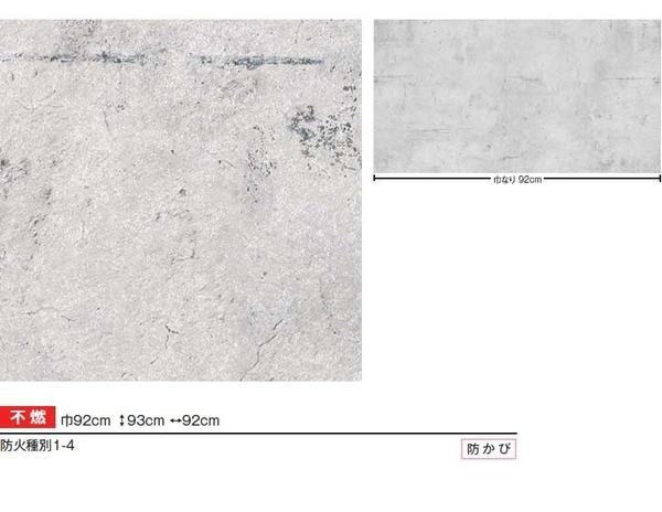 工業風水泥牆 表面帶有光澤 灰色牆 混凝土紋壁紙 SANGETSU TH-9375【塗完膠壁紙15m+工具套餐】