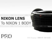 EGE 一番購】NIKON AI AIS鏡頭轉NIKON 1機身轉接環 V1 J1【腳架環版】