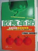 【書寶二手書T5/養生_HNR】飲食革命-自然有機養得百年身_久司道夫,船井幸雄
